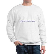 Next Year In Jerusalem Hebrew Passover Sweatshirt