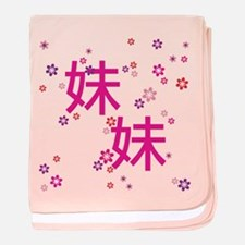 Mei Younger Sister Baby Blanket