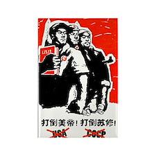 No USA/No USSR Rectangle Magnet