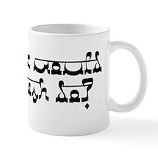 What Would Ganesh Do? Mug