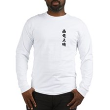 "Kanji idiom ""finishing touch"" Long Sleeve T-Shirt"