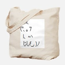 Text cat Tote Bag