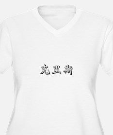 Chris in Chinese - T-Shirt