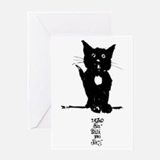Cat by Doeberl Greeting Card