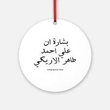 Beshara Alareeki Arabic Ornament (Round)