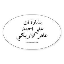 Beshara Alareeki Arabic Oval Decal