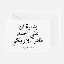 Beshara Alareeki Arabic Greeting Card
