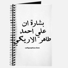 Beshara Alareeki Arabic Journal
