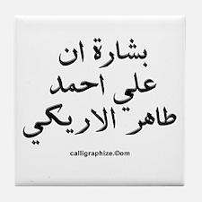 Beshara Alareeki Arabic Tile Coaster