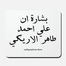 Beshara Alareeki Arabic Mousepad
