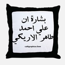 Beshara Alareeki Arabic Throw Pillow
