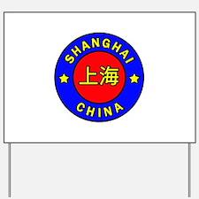 Shanghai Yard Sign