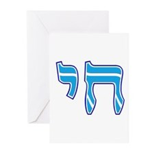 Hebrew Chai Greeting Cards (Pk of 20)