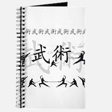 Martial Arts Journal