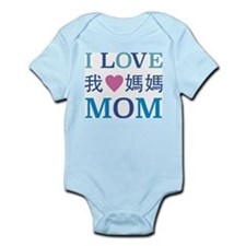 I Love Mom English& Chinese Body Suit