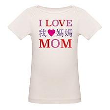 I Love Mom English& Chinese T-Shirt