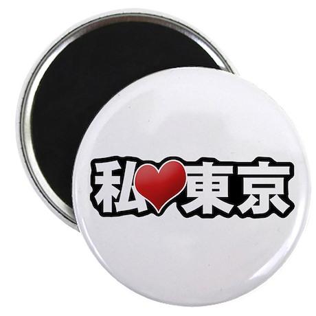 "I Heart Tokyo 2.25"" Magnet (10 pack)"