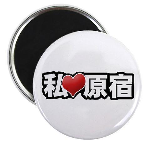 I Heart Harajuku Magnet