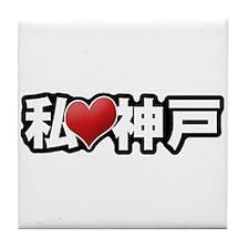 I Heart Kobe Tile Coaster