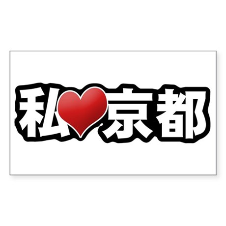 I Heart Kyoto Rectangle Sticker