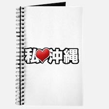 I Heart Okinawa Journal
