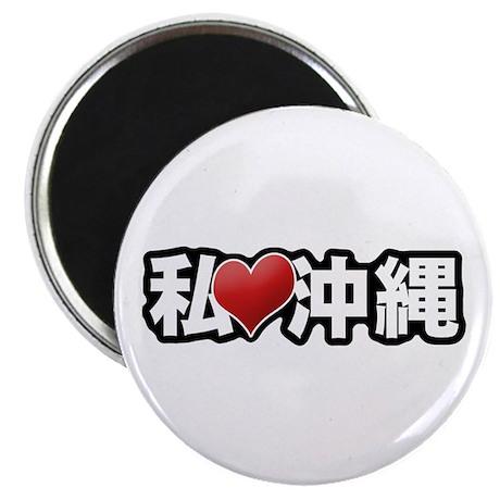 "I Heart Okinawa 2.25"" Magnet (100 pack)"