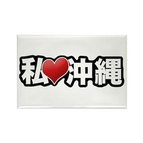 I Heart Okinawa Rectangle Magnet (100 pack)
