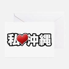 I Heart Okinawa Greeting Cards (Pk of 10)