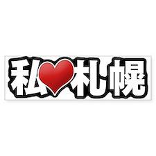 I heart Sapporo Bumper Bumper Sticker