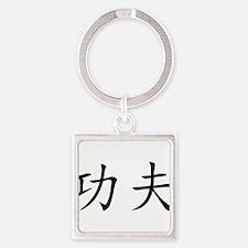 kung fu Keychains
