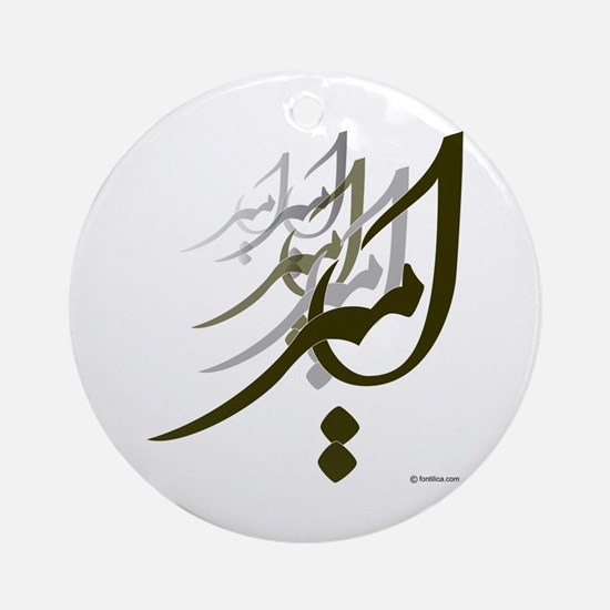 Amir Persian Calligraphy 1 Ornament (Round)
