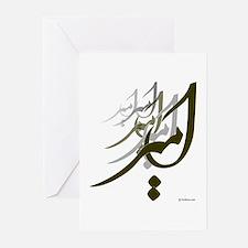 Amir Persian Calligraphy 1 Greeting Cards (Pk of 1