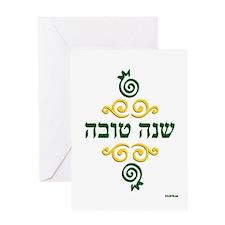 Hebrew Rosh Hashanah Greeting Card