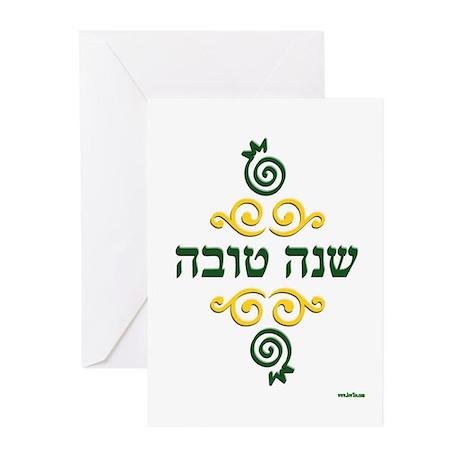 Hebrew Rosh Hashanah Greeting Cards (Pk of 10)