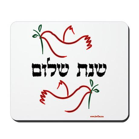 Hebrew Year of Shalom Mousepad