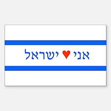 I Love Israel Rectangle Decal