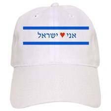 I Love Israel Baseball Cap