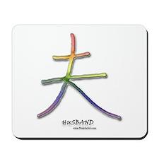 Rainbow Kanji Husband Mousepad