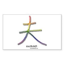 Rainbow Kanji Husband Rectangle Decal