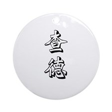 Chad in Chinese - Ornament (Round)