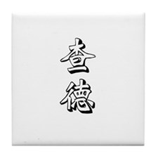 Chad in Chinese - Tile Coaster