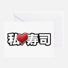 I Heart Sushi Greeting Card