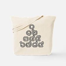 Thai Numbers Pyramid Tote Bag