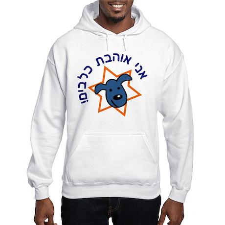 I Love Dogs (in Hebrew)! Hooded Sweatshirt