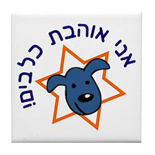 I Love Dogs (in Hebrew)! Tile Coaster