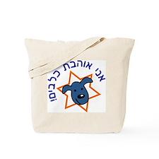 I Love Dogs (in Hebrew)! Tote Bag