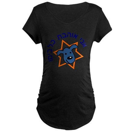 I Love Dogs (in Hebrew)! Maternity Dark T-Shirt