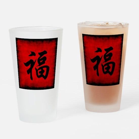 Wealth Prosperity Drinking Glass