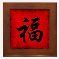 Wealth Prosperity Framed Tile