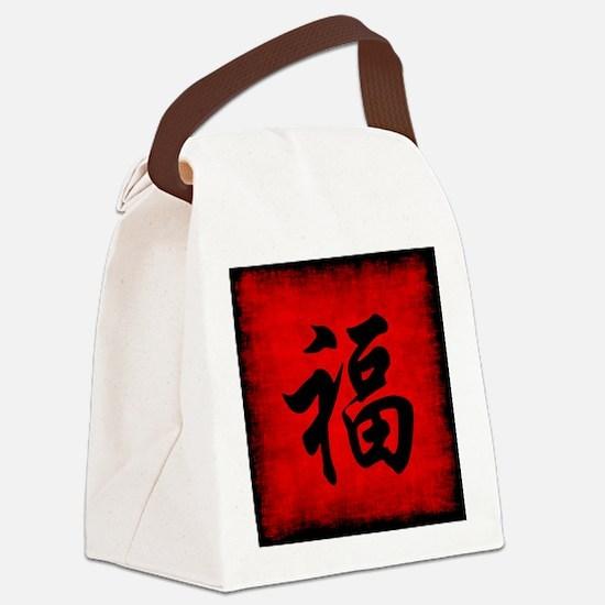 Wealth Prosperity Canvas Lunch Bag